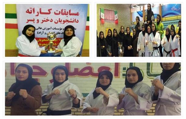 کسب مقام سوم کاراته دانشجویان دختر
